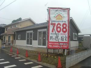市ノ川モデルハウス