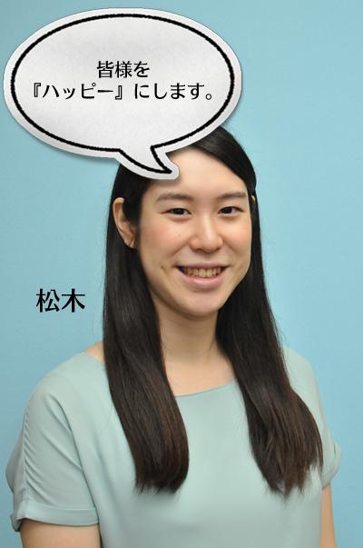 matsuki-staff