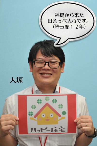 ootsuka-staff