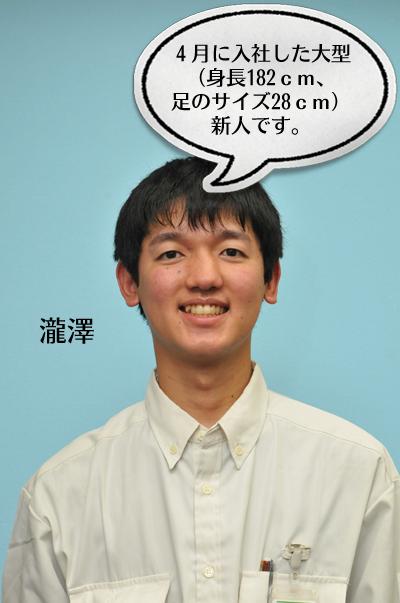 takizawa-staff